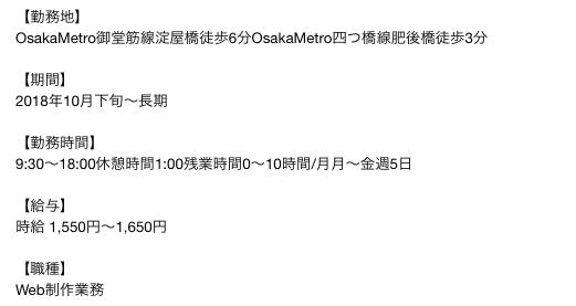 大阪のWEBデザイナー求人