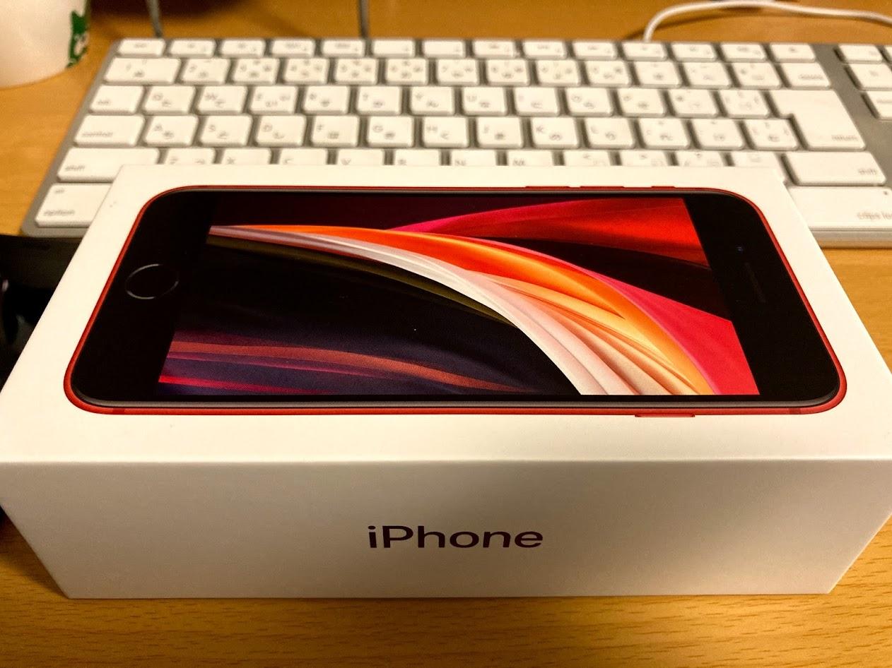 ソフトバンクでiPhone8からiPhoneSE2に機種変更してみた