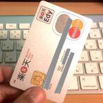 クレジットカードが思ったより数倍便利になってる