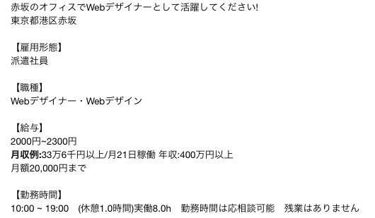 東京のWEBデザイナー求人
